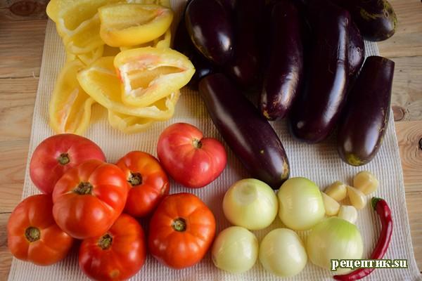 Баклажаны с овощами в остром маринаде - рецепт с фото, шаг 1