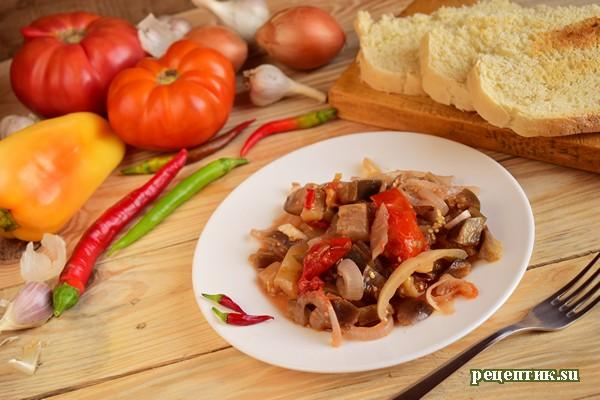 Баклажаны с овощами в остром маринаде - рецепт с фото, результат