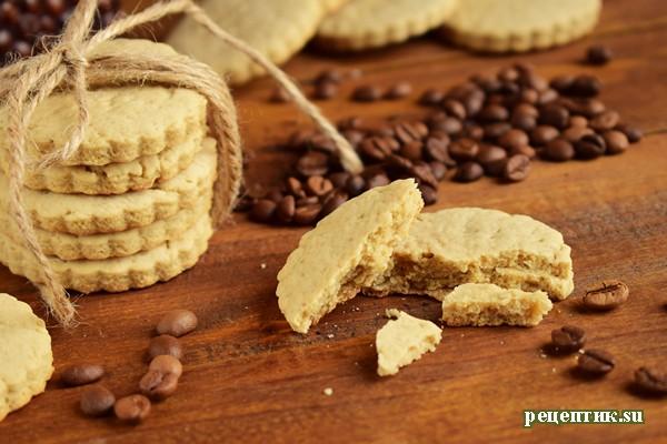 Кофейные коржики из песочного теста - рецепт с фото, результат