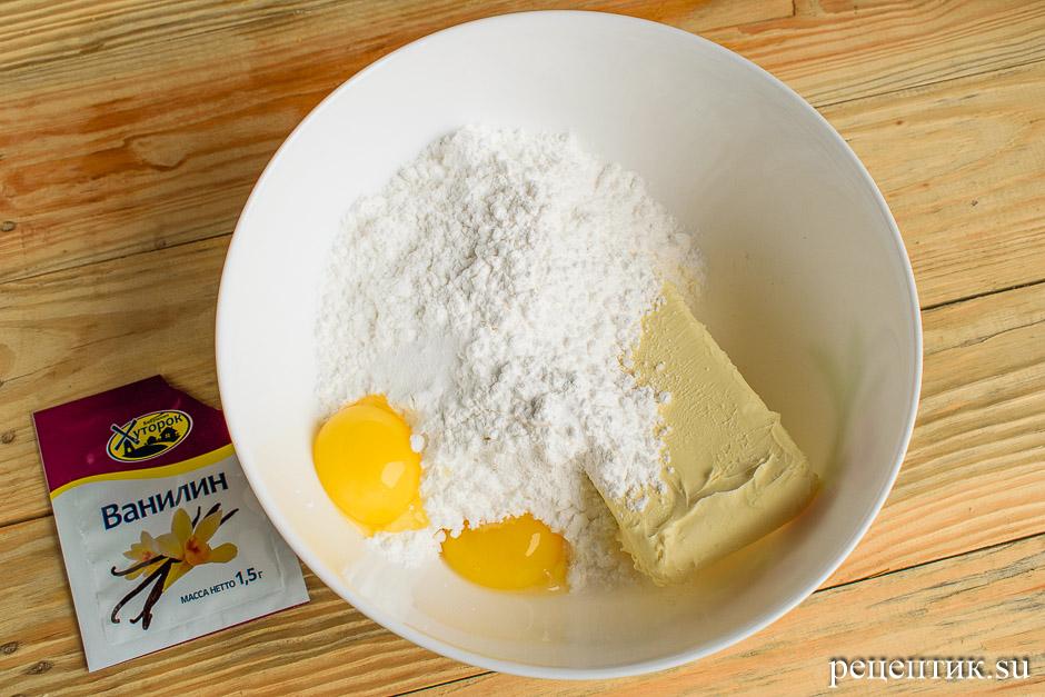 Печенье «Орешки» с вареной сгущенкой в формочках - рецепт с фото, шаг 1