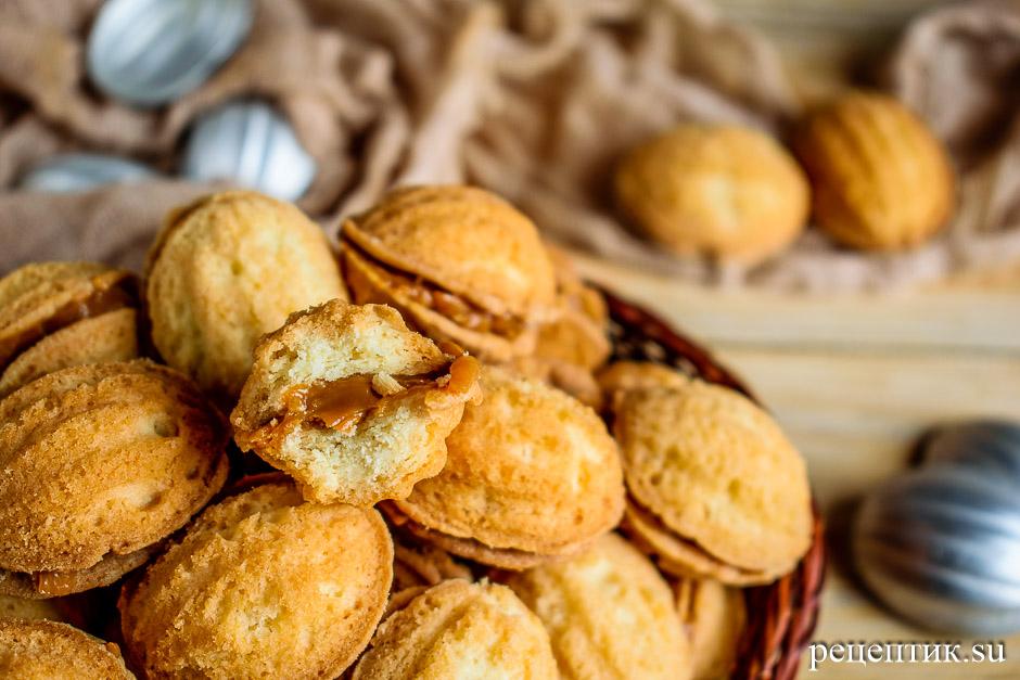 Печенье «Орешки» с вареной сгущенкой в формочках - рецепт с фото, результат