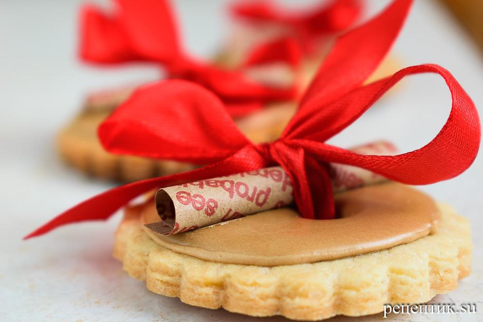 Песочное печенье с предсказаниями - рецепт с фото