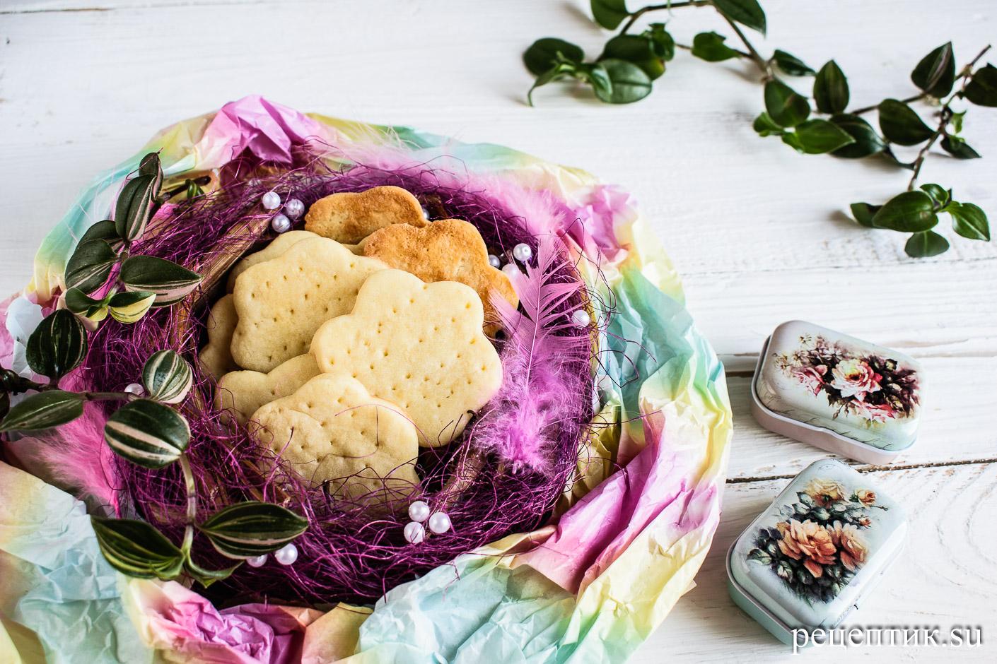 Песочное печенье к чаю — самое простое и самое вкусное - рецепт с фото, результат
