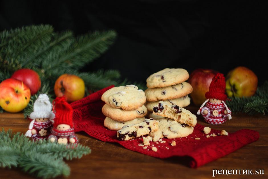 Песочное печенье с клюквой - рецепт с фото, результат
