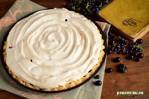 Пирог из песочного теста с черной смородиной и безе - рецепт с фото, результат