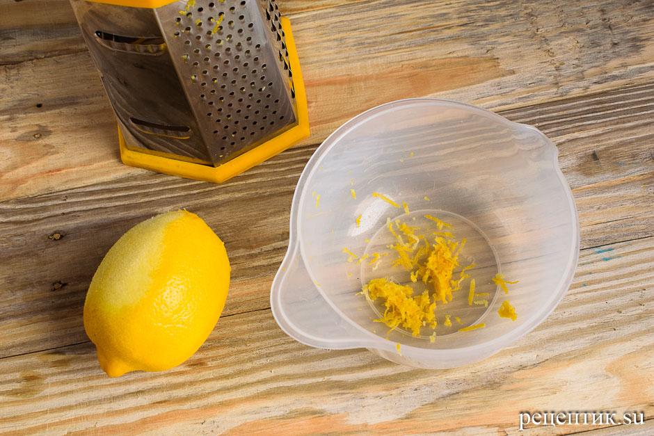 Польский лимонный кекс на желтках — рассыпчатый и нежный - рецепт с фото, шаг 1