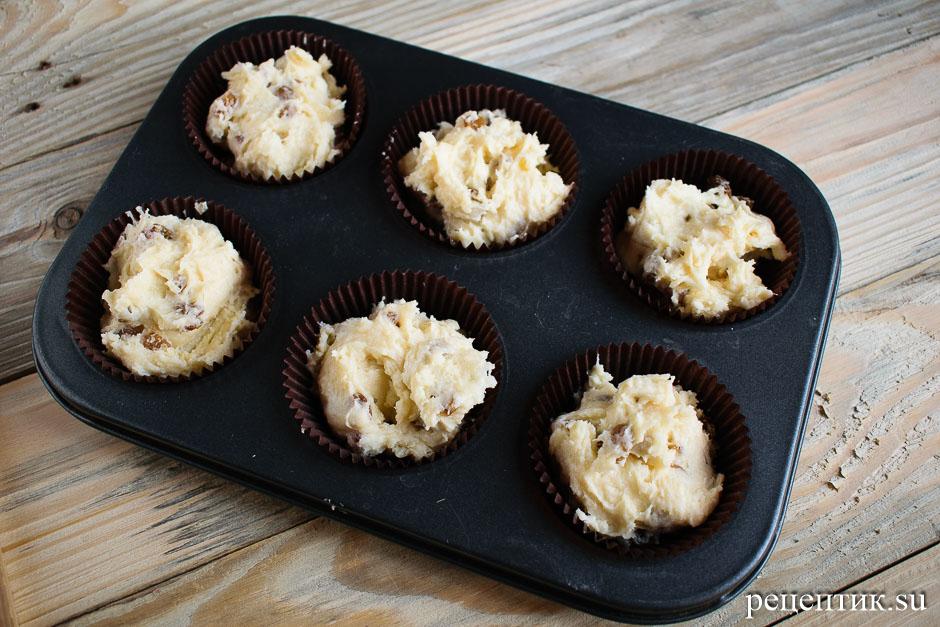 Простые и вкусные кексы с изюмом - рецепт с фото, шаг 9