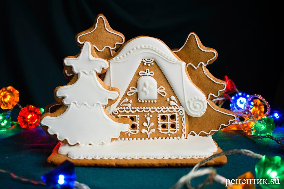 Пряничный домик простой (с шаблонами) - рецепт с фото