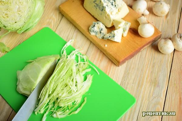 Салат из свежей капусты с сырыми шампиньонами и голубым сыром - рецепт с фото, шаг 1