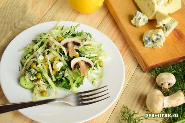 Салат из свежей капусты с сырыми шампиньонами и голубым сыром - рецепт с фото