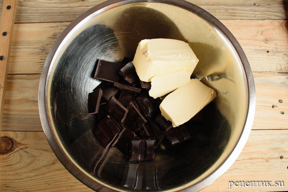 Торт «Шоколадный трюфель» - рецепт с фото, шаг 1