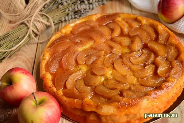 Тарт Татен — французский яблочный пирог-перевертыш - рецепт с фото, результат