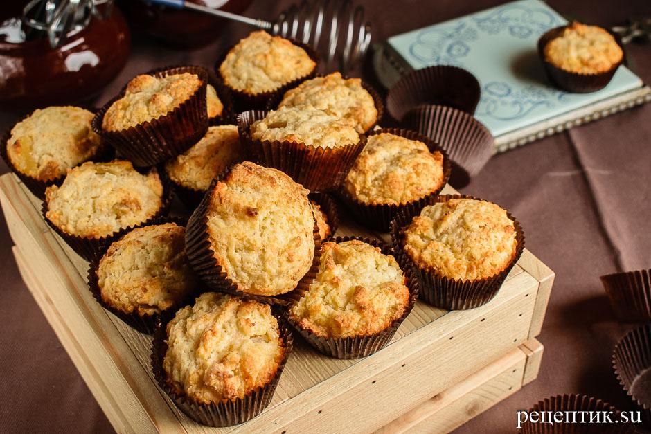 Самые вкусные творожные кексы с цукатами - рецепт с фото, результат