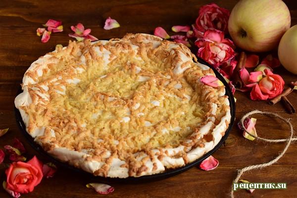 Песочный яблочный пирог с безе - рецепт с фото