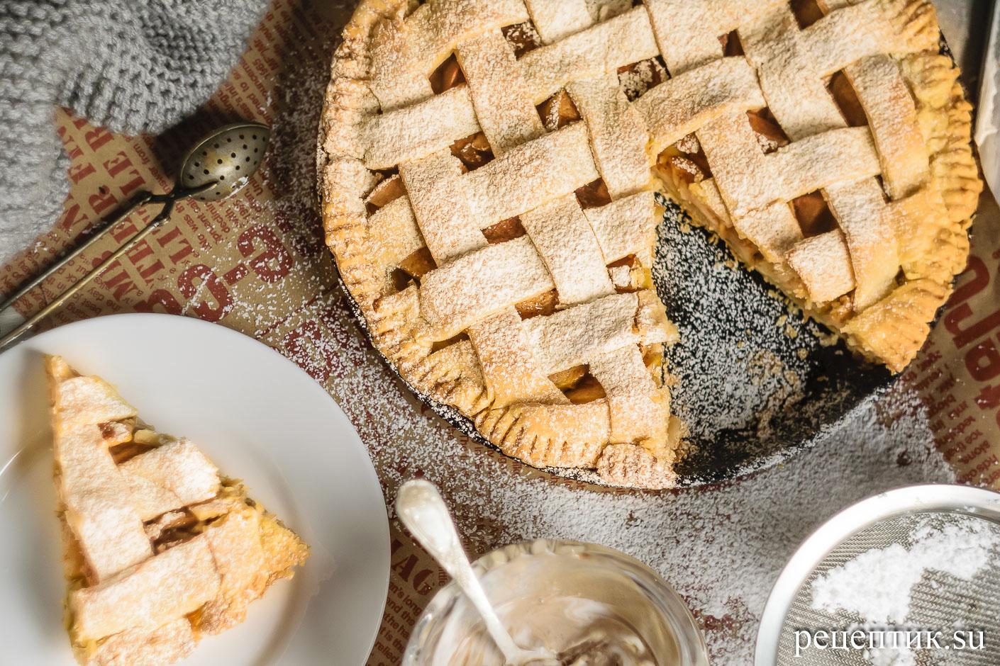 Яблочный пирог с решеткой из песочного теста - рецепт с фото